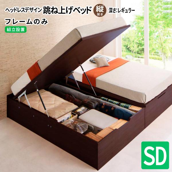 【組立設置付き】 跳ね上げベッド 跳ね上げ式ベッド ORMAR オルマー ベッドフレームのみ 縦開き セミダブル レギュラー ヘッドボード無し セミダブルベッド 収納付きベッド 500024704