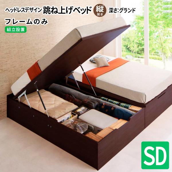 【組立設置付き】 跳ね上げベッド 跳ね上げ式ベッド ORMAR オルマー ベッドフレームのみ 縦開き セミダブル グランド ヘッドボード無し セミダブルベッド 収納付きベッド 500024710
