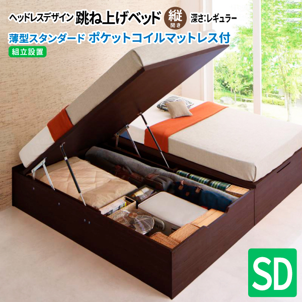 【組立設置付き】 跳ね上げベッド 跳ね上げ式ベッド ORMAR オルマー 薄型スタンダードポケットコイルマットレス付き 縦開き セミダブル レギュラー ヘッドボード無し セミダブルベッド マット付き 収納付きベッド 500024722