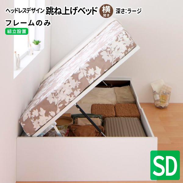 【組立設置付き】 跳ね上げベッド 跳ね上げ式ベッド ORMAR オルマー ベッドフレームのみ 横開き セミダブル ラージ ヘッドボード無し セミダブルベッド 収納付きベッド 500024761
