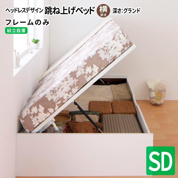 【組立設置付き】 跳ね上げベッド 跳ね上げ式ベッド ORMAR オルマー ベッドフレームのみ 横開き セミダブル グランド ヘッドボード無し セミダブルベッド 収納付きベッド 500024764