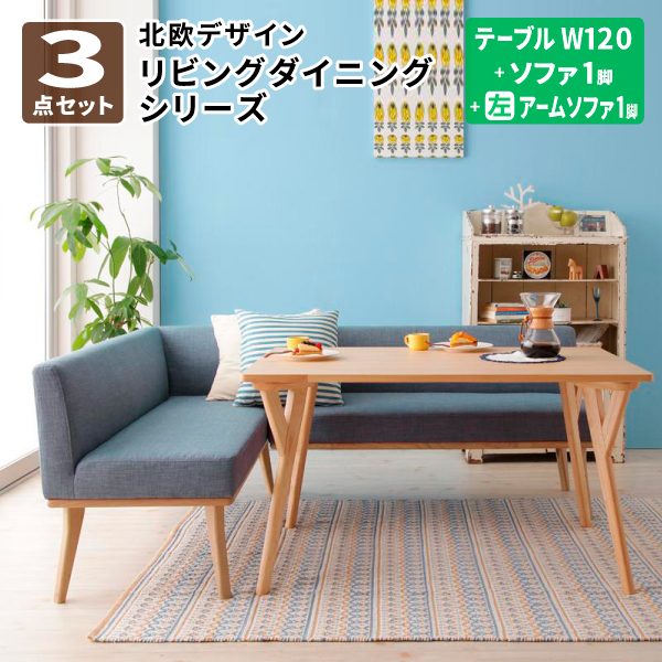 送料無料 北欧デザインリビングダイニングセット Manee マニー 3点セット(テーブル+ソファ1脚+アームソファ1脚) 左アーム W120 食卓セット テーブルソファセット ダイニングテーブルセット 500027776