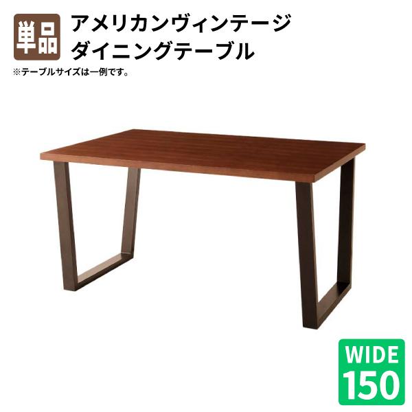 ダイニングテーブル [ダイニングテーブル W150単品] リビングダイニング 66 ダブルシックス 食卓テーブル