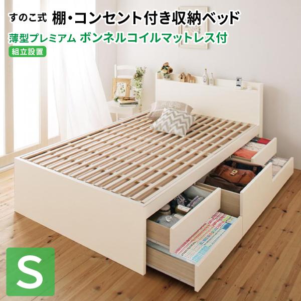 【送料無料】【組立設置付き】 すのこベッド シングル 日本製 チェストベッド Salvato サルバト 薄型プレミアムボンネルコイルマットレス付き 大容量収納ベッド マット付き 収納付きベッド シングルベッド マットレス付き