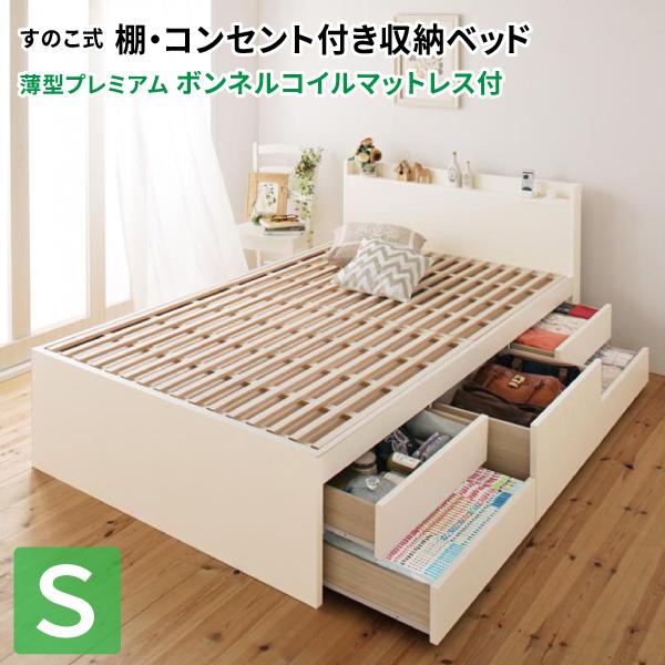 【送料無料】 すのこベッド シングル お客様組立 日本製 チェストベッド Salvato サルバト 薄型プレミアムボンネルコイルマットレス付き 大容量収納ベッド マット付き 収納付きベッド シングルベッド マットレス付き