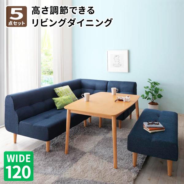 こたつもソファも高さ調節できるリビングダイニングセット puits ピュエ 5点セット(テーブル幅120) 食卓セット テーブルソファセット ダイニングテーブルセット 北欧