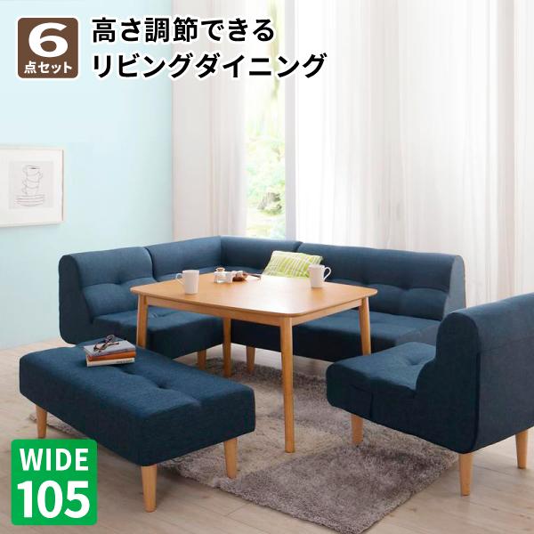 こたつもソファも高さ調節できるリビングダイニングセット puits ピュエ 6点セット(テーブル幅105) 食卓セット テーブルソファセット ダイニングテーブルセット 北欧