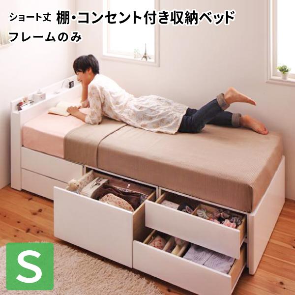 ショート丈収納ベッド シングル wunderbar ヴンダーバール[棚・コンセント付きタイプ] フレームのみ シングルベッド 小さい