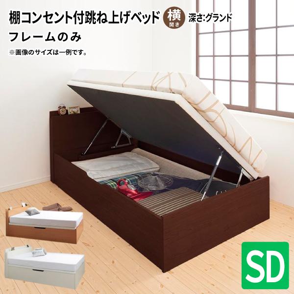 送料無料 跳ね上げ式ベッド 大容量収納 プロストル ベッドフレームのみ 横開き セミダブル グランド 跳ね上げベッド 収納ベッド セミダブルベッド 収納付きベッド 500022481