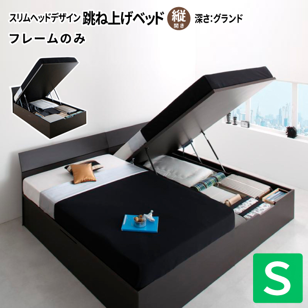 【お客様組立】ガス圧 跳ね上げ式ベッド シングル クリテリア ベッドフレームのみ 縦開き グランド 跳ね上げベッド 収納ベッド シングルベッド 収納付きベッド 500022570