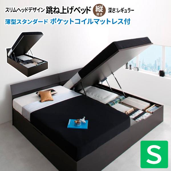 【お客様組立】ガス圧 跳ね上げ式ベッド シングル クリテリア 薄型スタンダードポケットコイルマットレス付き 縦開き レギュラー 跳ね上げベッド 収納ベッド シングルベッド マット付き 収納付きベッド 500022582
