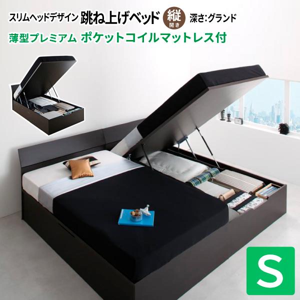 【お客様組立】ガス圧 跳ね上げ式ベッド シングル クリテリア 薄型プレミアムポケットコイルマットレス付き 縦開き グランド 跳ね上げベッド 収納ベッド シングルベッド マット付き 収納付きベッド 500022606