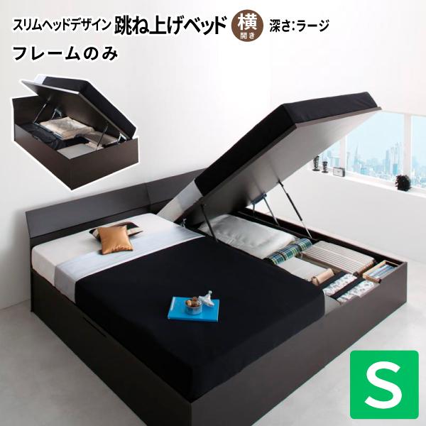 【お客様組立】ガス圧 跳ね上げ式ベッド シングル クリテリア ベッドフレームのみ 横開き ラージ 跳ね上げベッド 収納ベッド シングルベッド 収納付きベッド 500022621