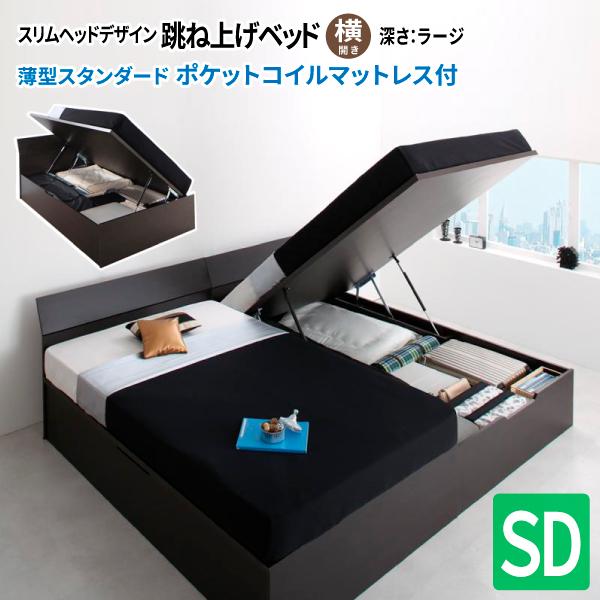【お客様組立】ガス圧 跳ね上げ式ベッド セミダブル クリテリア 薄型スタンダードポケットコイルマットレス付き 横開き ラージ 跳ね上げベッド 収納ベッド セミダブルベッド マット付き 収納付きベッド 500022640