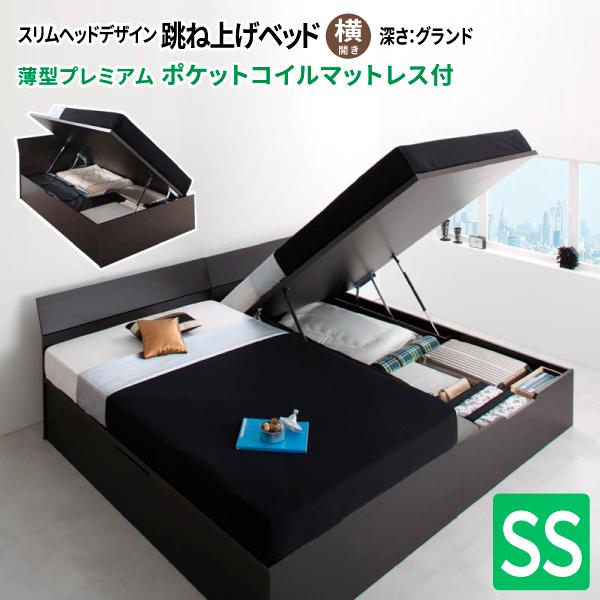 【お客様組立】ガス圧 跳ね上げ式ベッド セミシングル クリテリア 薄型プレミアムポケットコイルマットレス付き 横開き グランド 跳ね上げベッド 収納ベッド セミシングルベッド マット付き 収納付きベッド 500022659