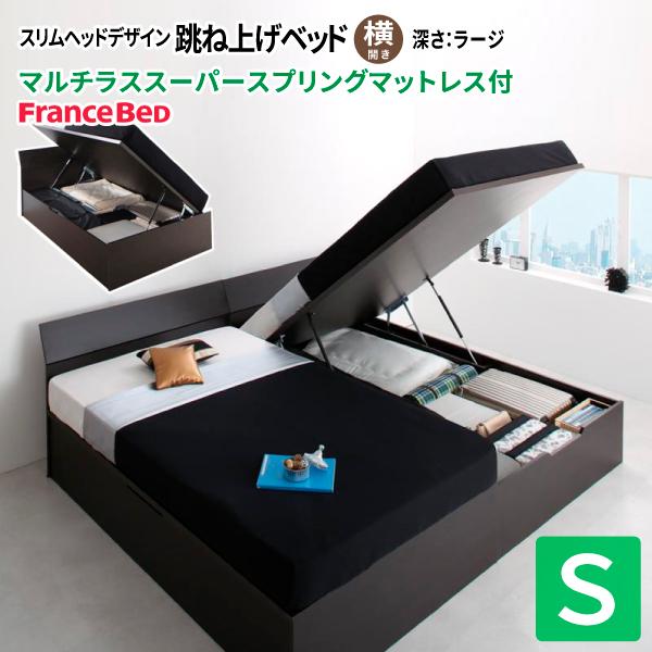 【お客様組立】ガス圧 跳ね上げ式ベッド シングル クリテリア マルチラススーパースプリングマットレス付き 横開き ラージ 跳ね上げベッド 収納ベッド シングルベッド マット付き 収納付きベッド 500022666