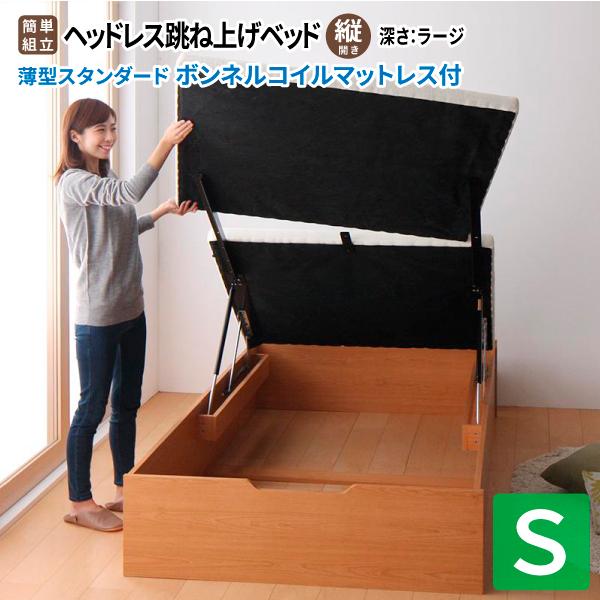 【お客様組立】簡単組立搬入 ガス圧式 大容量跳ね上げベッド シングル Mysel マイセル 薄型スタンダードボンネルコイルマットレス付き 縦開き 深さラージ 大容量収納ベッド 跳ね上げ式ベッド シングルベッド マット付き 500023883