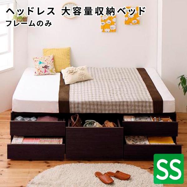 大容量チェストベッド 収納ベッド セミシングル SchranK シュランク ベッドフレームのみ ヘッドレスベッド 大容量収納ベッド 収納付きベッド セミシングルベッド, Glassesマート 38da8d43