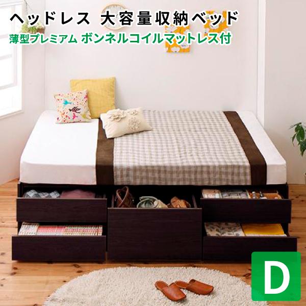 大容量チェストベッド 収納ベッド ダブル SchranK シュランク プレミアムボンネルコイルマットレス付き ヘッドレスベッド 大容量収納ベッド 収納付きベッド ダブルベッド マットレス付き マット付き