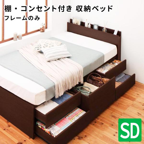 棚・コンセント付き 大容量収納ベッド セミダブル VoLumen ボルメン ベッドフレームのみ 引き出し付き ダークブラウン ナチュラル ホワイト セミダブルベッド