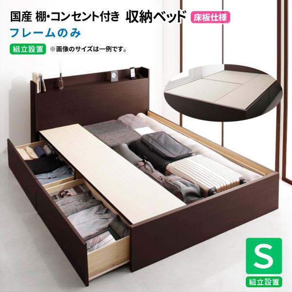 【送料無料】【組立設置付 床板仕様】 収納ベッド シングル 日本製 収納付きベッド Fleder フレーダー ベッドフレームのみ 収納ベッド 引出し コンセント付きシングルベッド