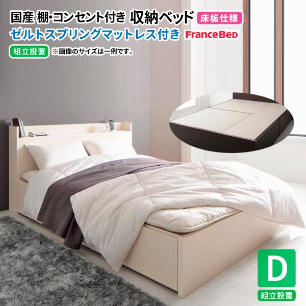 【送料無料】【組立設置付 床板仕様】 収納ベッド ダブル 日本製 収納付きベッド Fleder フレーダー ゼルトスプリングマットレス付き 収納ベッド 引出し コンセント付き ダブルベッド マットレス付き