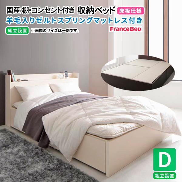 【送料無料】【組立設置付 床板仕様】 収納ベッド ダブル 日本製 収納付きベッド Fleder フレーダー 羊毛入りゼルトスプリングマットレス付き 収納ベッド 引出し コンセント付き ダブルベッド マットレス付き