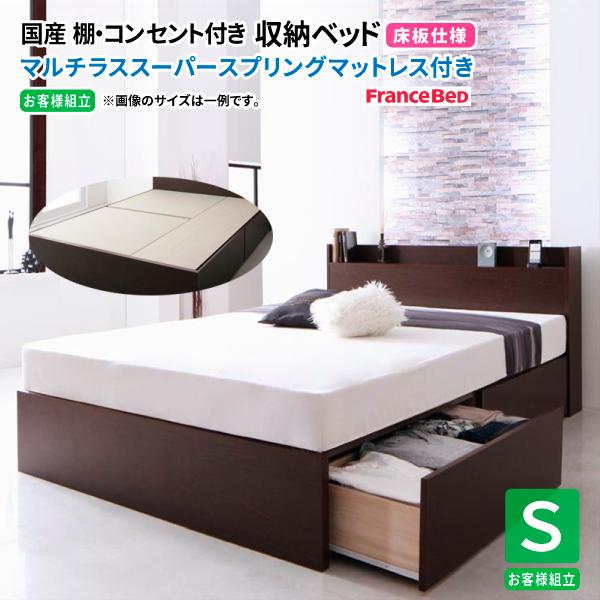 【送料無料】 収納ベッド シングル [お客様組立 床板仕様] 日本製 収納付きベッド Fleder フレーダー マルチラススーパースプリングマットレス付き 収納ベッド 引出し コンセント付き シングルベッド マットレス付き