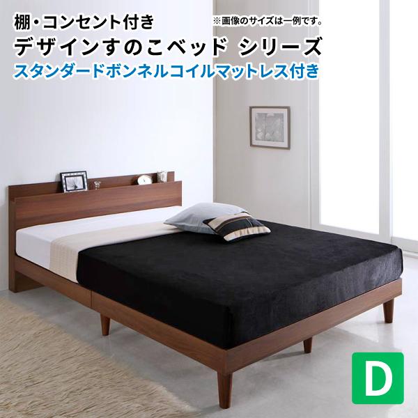 送料無料 棚・コンセント付きデザインすのこベッド ダブル Reister レイスター スタンダードボンネルコイルマットレス付き ブラック ホワイト ウォールナット 木製ベッド ダブルベッド マット付き 500024644