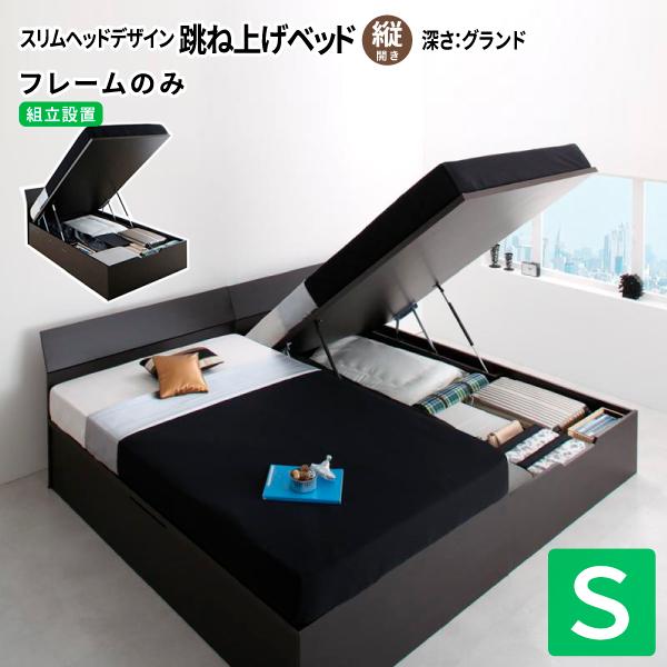 【組立設置付き】 ガス圧式 跳ね上げ式ベッド シングル クリテリア ベッドフレームのみ 縦開き グランド 跳ね上げベッド 収納ベッド シングルベッド 収納付きベッド 500024817