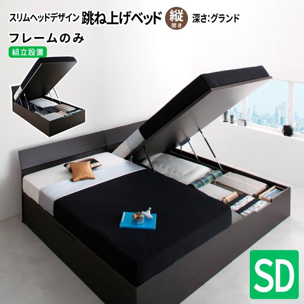 【組立設置付き】 ガス圧式 跳ね上げ式ベッド セミダブル クリテリア ベッドフレームのみ 縦開き グランド 跳ね上げベッド 収納ベッド セミダブルベッド 収納付きベッド 500024818