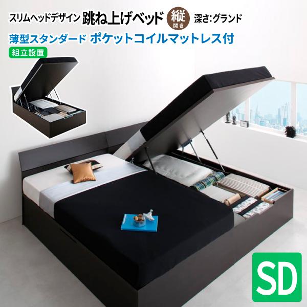 【組立設置付き】 ガス圧式 跳ね上げ式ベッド セミダブル クリテリア 薄型スタンダードポケットコイルマットレス付き 縦開き グランド 跳ね上げベッド 収納ベッド セミダブルベッド マット付き 収納付きベッド 500024836