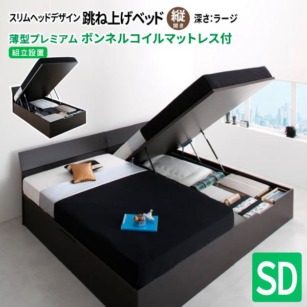 【組立設置付き】 ガス圧式 跳ね上げ式ベッド セミダブル クリテリア 薄型プレミアムボンネルコイルマットレス付き 縦開き ラージ 跳ね上げベッド 収納ベッド セミダブルベッド マット付き 収納付きベッド 500024842