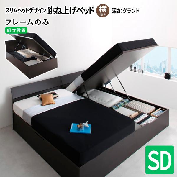 【組立設置付き】 ガス圧式 跳ね上げ式ベッド セミダブル クリテリア ベッドフレームのみ 横開き グランド 跳ね上げベッド 収納ベッド セミダブルベッド 収納付きベッド 500024872