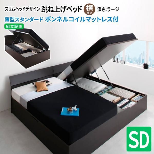 【組立設置付き】 ガス圧式 跳ね上げ式ベッド セミダブル クリテリア 薄型スタンダードボンネルコイルマットレス付き 横開き ラージ 跳ね上げベッド 収納ベッド セミダブルベッド マット付き 収納付きベッド 500024878