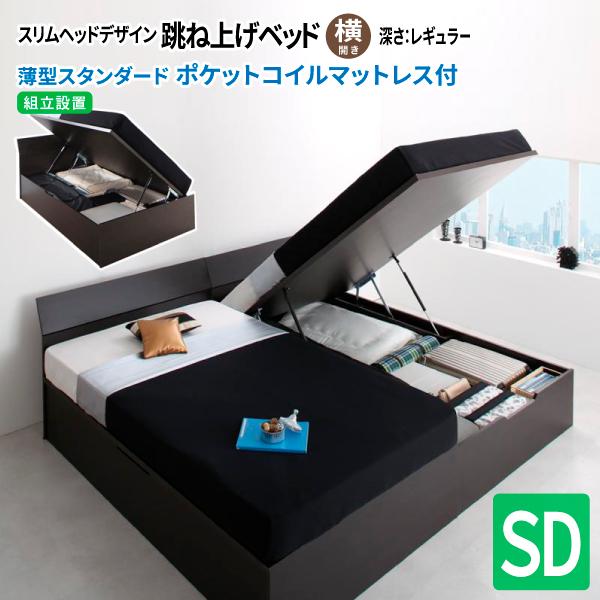 【組立設置付き】 ガス圧式 跳ね上げ式ベッド セミダブル クリテリア 薄型スタンダードポケットコイルマットレス付き 横開き レギュラー 跳ね上げベッド 収納ベッド セミダブルベッド マット付き 収納付きベッド 500024884