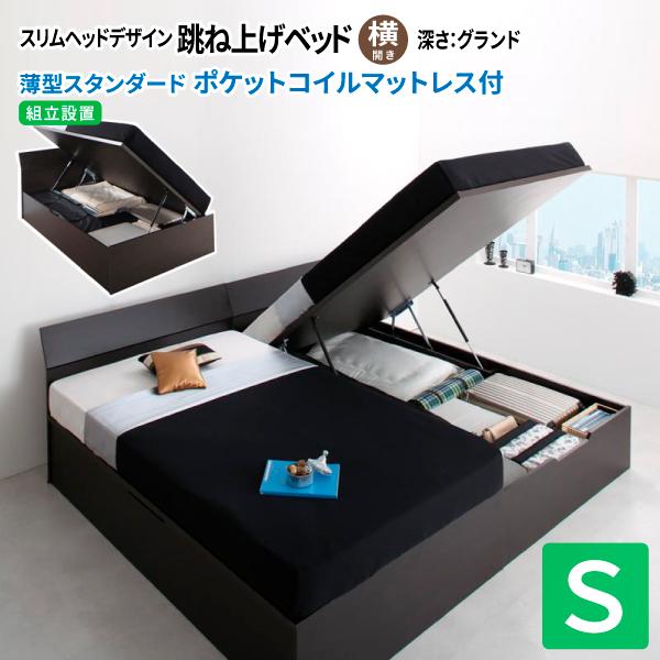 【組立設置付き】 ガス圧式 跳ね上げ式ベッド シングル クリテリア 薄型スタンダードポケットコイルマットレス付き 横開き グランド 跳ね上げベッド 収納ベッド シングルベッド マット付き 収納付きベッド 500024889