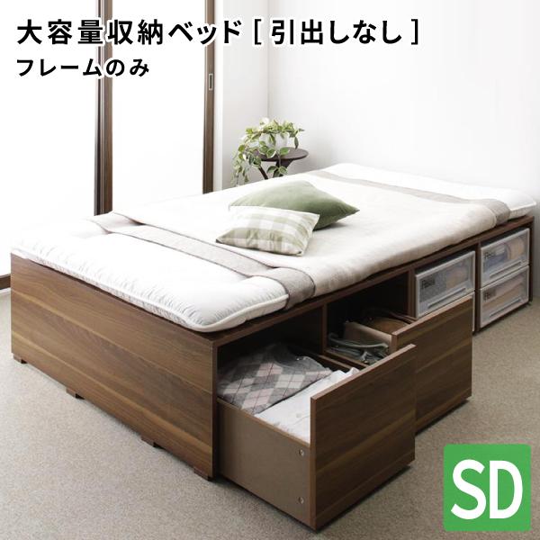 収納ベッド セミダブル [ハイタイプ ベッドフレームのみ 引き出しなし セミダブル 布団が敷ける Semper センペール] ヘッドレスベッド 収納付きベッド ベッド下に収納ケース