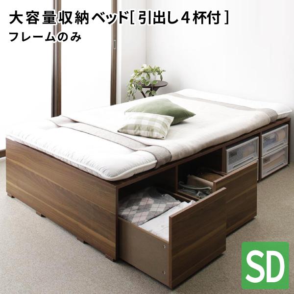 収納ベッド セミダブル [ハイタイプ ベッドフレームのみ 引出し4杯 セミダブル 布団が敷ける Semper センペール] ヘッドレスベッド 収納付きベッド ベッド下に収納ケース