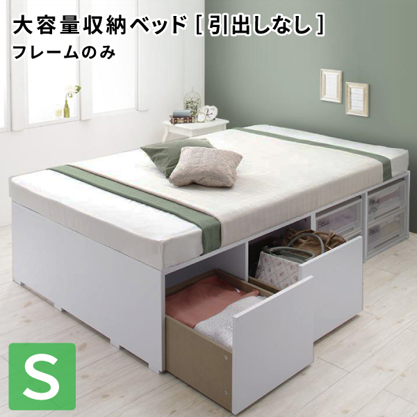 ボックスケースも入る大容量収納ベッド シングル Friello フリエーロ ベッドフレームのみ 引き出し無し ヘッドレスベッド 収納付きベッド シングルベッド