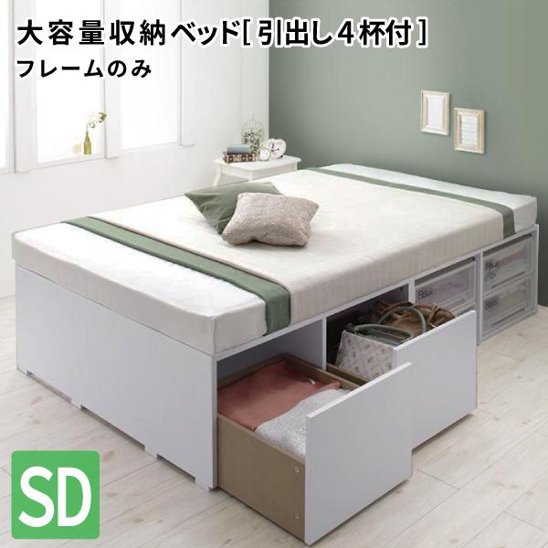 ボックスケースも入る大容量収納ベッド セミダブル Friello フリエーロ ベッドフレームのみ 引出し4杯 ヘッドレスベッド 収納付きベッド セミダブルベッド