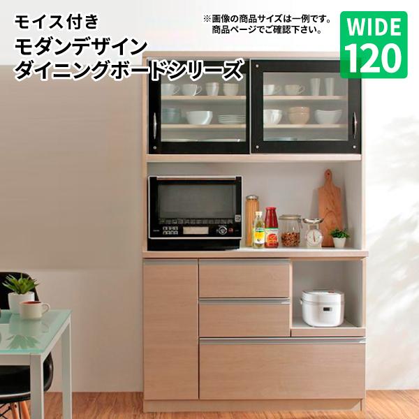 送料無料 モイス付きモダンデザインダイニングボード Schwarz シュバルツ キッチンボードW120 日本製 完成品 食器棚 レンジ台 レンジボード キッチン収納 カップボード 500025849