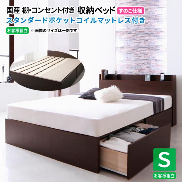 【送料無料】 収納ベッド シングル [お客様組立 すのこ仕様] 日本製 収納付きベッド Fleder フレーダー スタンダードポケットルコイルマットレス付き 収納ベッド 引出し コンセント付き シングルベッド マットレス付き