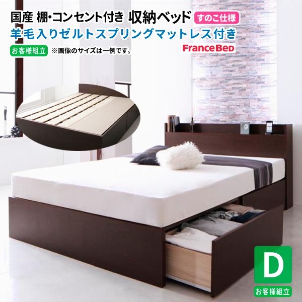 【送料無料】 収納ベッド ダブル [お客様組立 すのこ仕様] 日本製 収納付きベッド Fleder フレーダー 羊毛入りゼルトスプリングマットレス付き 収納ベッド 引出し コンセント付き ダブルベッド マットレス付き
