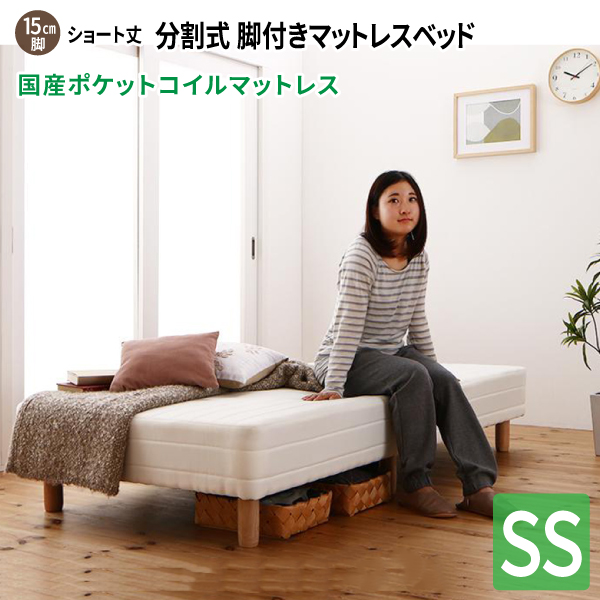 ショート丈分割式 脚付きマットレスベッドセミシングル [国産ポケットコイルマットレス/脚15cm/寝具無しベッドのみ] セミシングルベッド ショート丈ベッド 180 分割型マットレス 子供用ベッド 小さい 省スペース コンパクトベッド