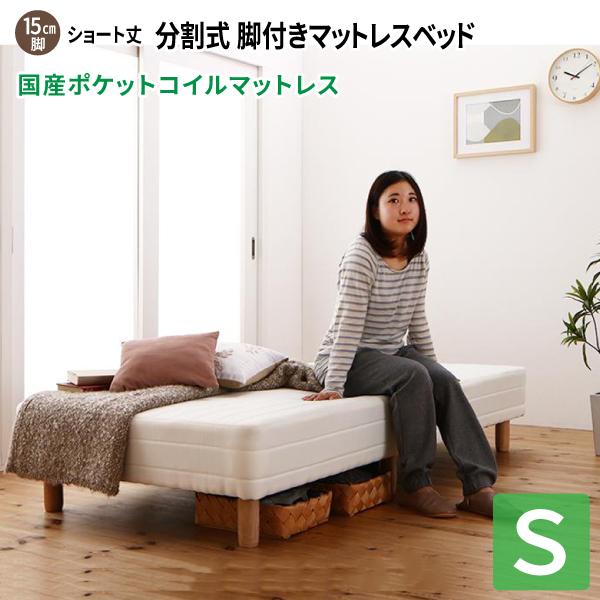 ショート丈分割式 脚付きマットレスベッド シングル [国産ポケットコイルマットレス/脚15cm/寝具無しベッドのみ] シングルベッド ショート丈ベッド 180 分割型マットレス 子供用ベッド 小さい 省スペース コンパクトベッド