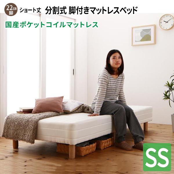 ショート丈分割式 脚付きマットレスベッド セミシングル [国産ポケットコイルマットレス/脚22cm/寝具無しベッドのみ] セミシングルベッド ショート丈ベッド 180 分割型マットレス 子供用ベッド 小さい 省スペース コンパクトベッド