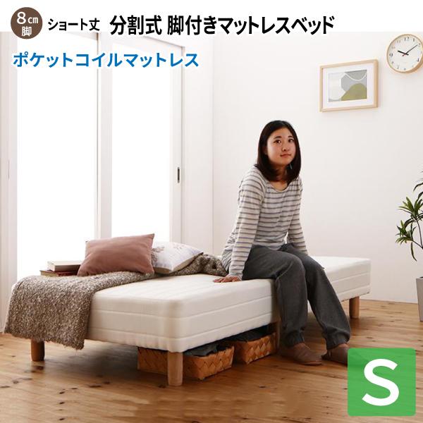 ショート丈分割式 脚付きマットレスベッド シングル [ポケットコイルマットレス/脚8cm/寝具無しベッドのみ] シングルベッド ショート丈ベッド 180 分割型マットレス 子供用ベッド 小さい 省スペース コンパクトベッド