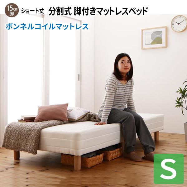 ショート丈分割式 脚付きマットレスベッド シングル [ボンネルコイルマットレス/脚15cm/寝具無しベッドのみ] シングルベッド ショート丈ベッド 180 分割型マットレス 子供用ベッド 小さい 省スペース コンパクトベッド