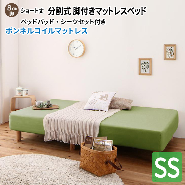 ショート丈分割式 脚付きマットレスベッド セミシングル [ボンネルコイルマットレス/脚8cm/ベッドパッド・シーツセット付き] セミシングルベッド ショート丈ベッド 180 分割型マットレス 子供用ベッド 小さい 省スペース コンパクトベッド
